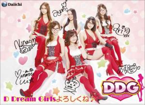 岸明日香D dream girls