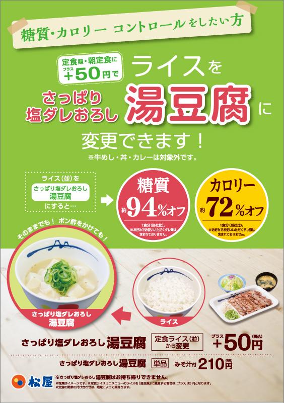 松屋定食ライスをプラス50円湯豆腐に変更できる
