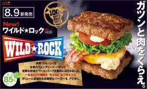 """ファーストキッチン 初の取組み低糖質商品を発売!Burger-【ワイルド☆ロック】 ガツンとボリューム満点のバーガーながら、一食あたりの糖質量は """"約4.6g"""""""