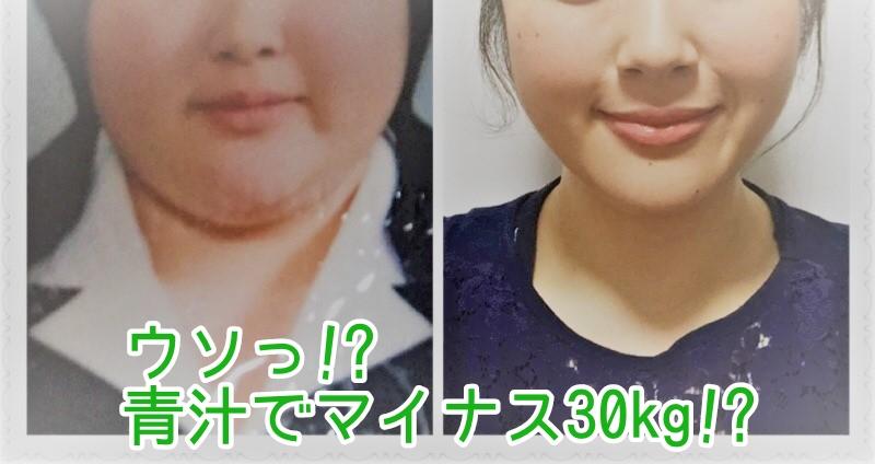 80キロから50kg台に痩せた女性。マイナス30kgのダイエットに成功!