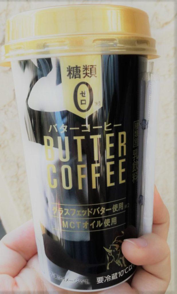 ライザップバターコーヒーパッケージ