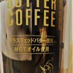 コンビニで飲めるバターコーヒー。グラスフェッドバター・MCTオイル使用