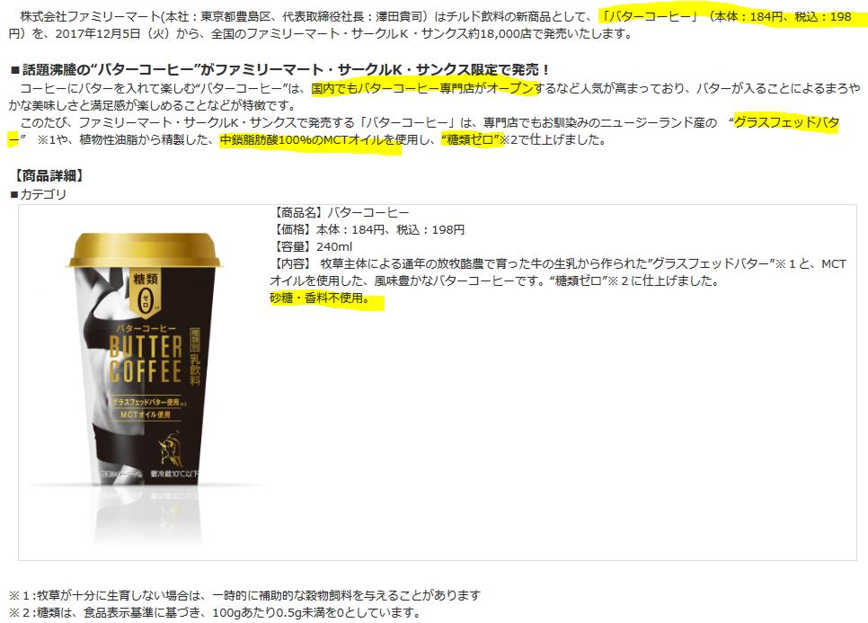 ファミリーマートとサークルKサンクスで新発売のライザップバターコーヒー(値段198円)