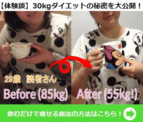 Kさんダイエット30キロ痩せ