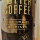 高級バターコーヒーがコンビニで200円!ファミマ・サークルKサンクスの新商品情報